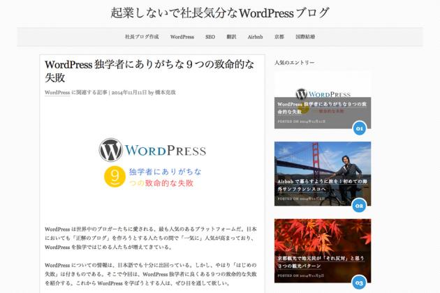 WordPress-独学者にありがちな9つの致命的な失敗