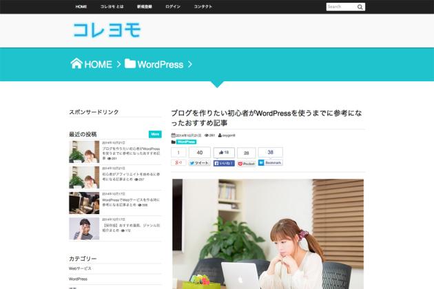 ブログを作りたい初心者がWordPressを使うまでに参考になったおすすめ記事-_-コレヨモ