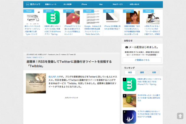 超簡単!RSSを登録してTwitterに画像付きツイートを投稿する「Twibble」-_-男子ハック