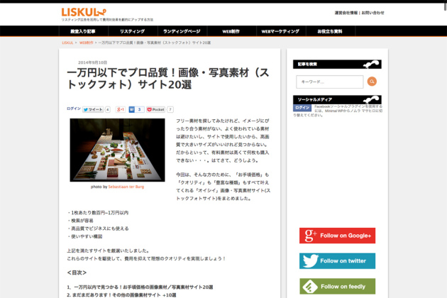 一万円以下でプロ品質!画像・写真素材(ストックフォト)サイト20選