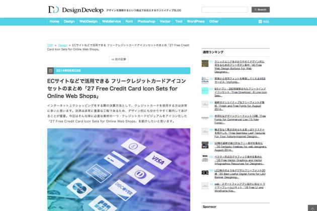 ECサイトなどで活用できる-フリークレジットカードアイコンセットのまとめ「27-Free-Credit-Card-Icon-Sets-for-Online-Web-Shops」-_-DesignDevelop