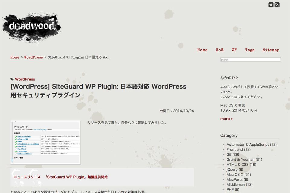 SiteGuard-WP-Plugin-日本語対応-WordPress-用セキュリティプラグイン