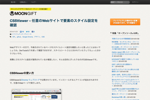 CSSViewer·任意のWebサイトで要素のスタイル設定を確認-MOONGIFT