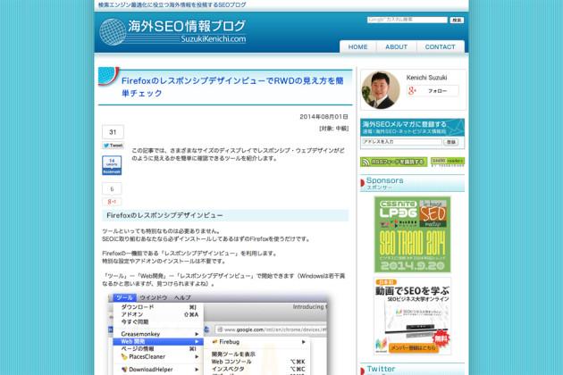FirefoxのレスポンシブデザインビューでRWDの見え方を簡単チェック-_-海外SEO情報ブログ