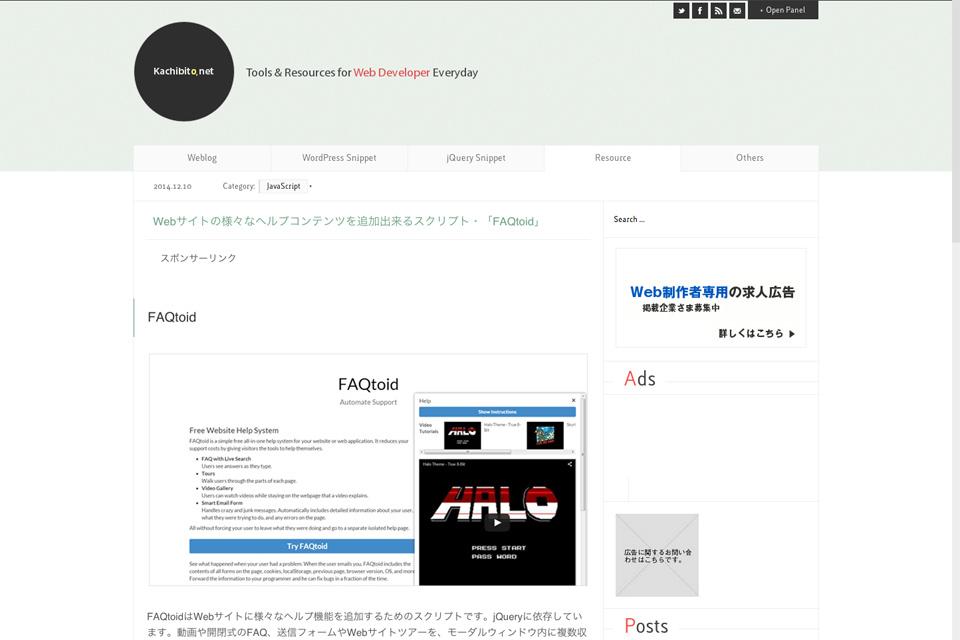 Webサイトの様々なヘルプコンテンツを追加出来るスクリプト・「FAQtoid」---かちびと.net
