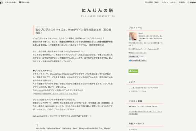 私のブログカスタマイズと、Webデザイン独学方法まとめ(初心者向け)---にんじんの塔