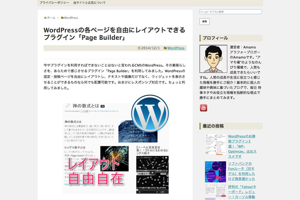 WordPressの各ページを自由にレイアウトできるプラグイン「Page-Builder」