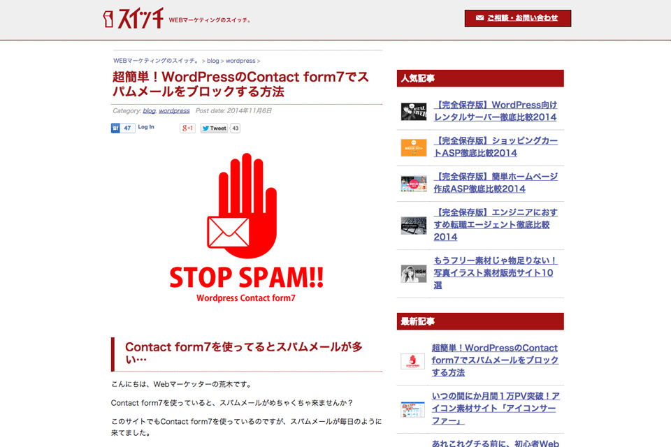 超簡単!WordpressのContact-form7でスパムメールをブロックする方法