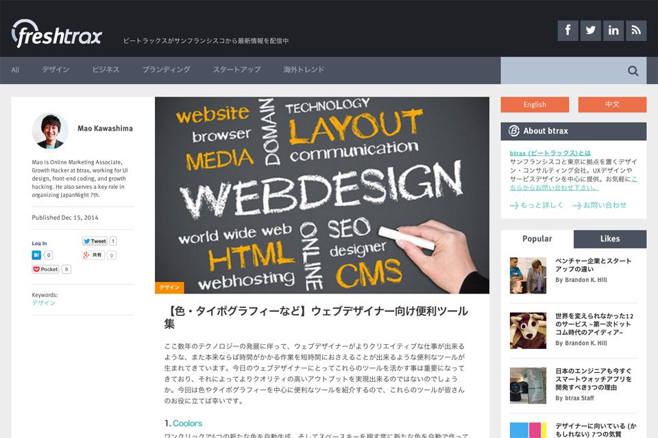 【色・タイポグラフィーなど】ウェブデザイナー向け便利ツール集-_-freshtrax-_-btrax-スタッフブログ