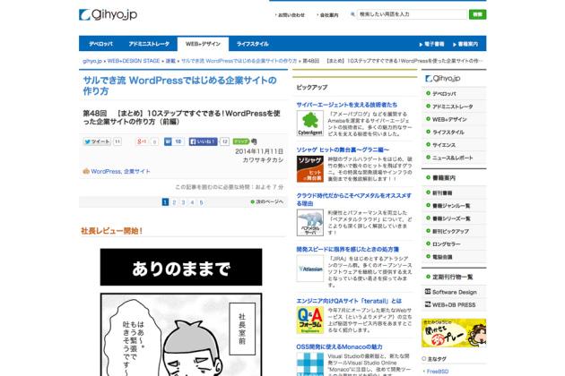 第48回 【まとめ】10ステップですぐできる!WordPressを使った企業サイトの作り方(前編):サルでき流-WordPressではじめる企業サイトの作り方|gihyo.jp-…-技術評論社