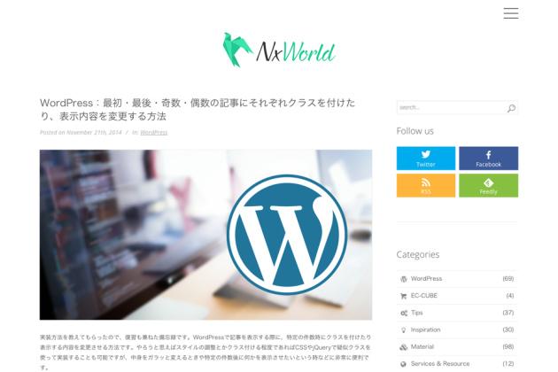 WordPress:最初・最後・奇数・偶数の記事にそれぞれクラスを付けたり、表示内容を変更する方法-_-NxWorld