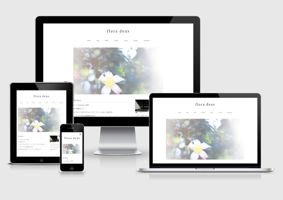 WordPress用公式サイト向けテンプレート Flora deux