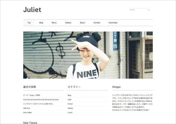 WordPressテーマ(スマホ対応レスポンシブデザイン)「Juliet」