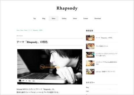 ブログタイプ / レスポンシブWordpressテーマ「Rhapsody」