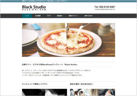 WordPressテンプレートBlack Studio