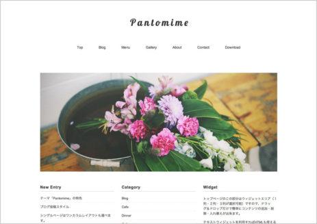 WordPressテーマ(スマホ対応レスポンシブデザイン)「Pantomime」