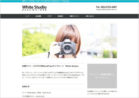 WordPressテーマ(スマホ対応レスポンシブデザイン)White Studio