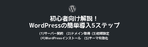WordPress新規導入の手順を解説